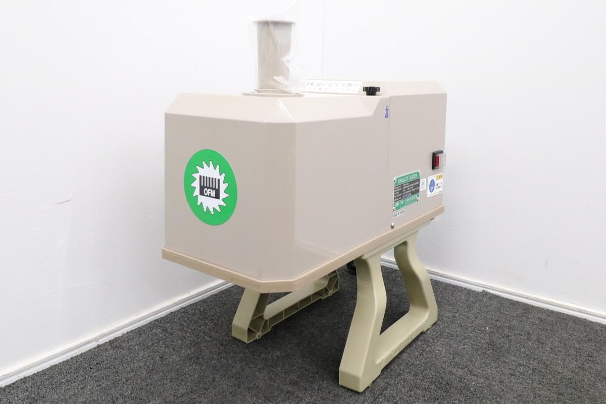 小野食品機械 シャロットスライサー 白髪ねぎカッター OFM-1004